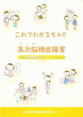 ガイドブック2015_1.jpg