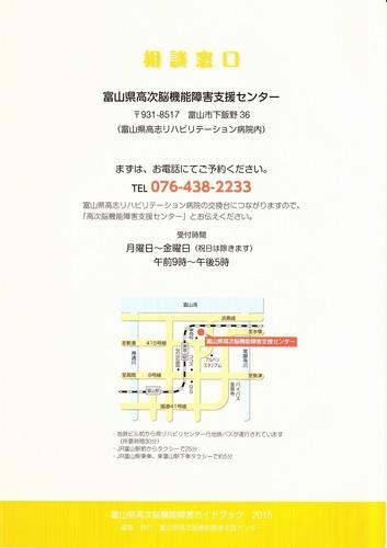 ガイドブック2015_2.jpg